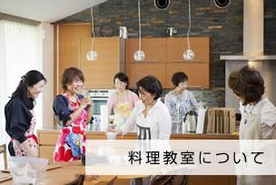 料理教室について